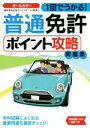 【中古】 1回でうかる!普通免許ポイント攻略問題集 NAGAOKA運転免許シリーズ/運転免許合格アドバイザーズ(その他) 【中古】afb