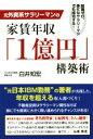 【中古】 元外資系サラリーマンの家賃年収「1億円」構築術 知識ゼロ、多忙なサラリーマンでも成功する!