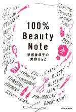 【中古】 100%Beauty Note  早坂香須の美容A to Z /早坂香須子(著者) 【中古】afb