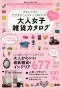【中古】 大人女子雑貨カタログ フランフラン アフタヌーンティー・リビング Ga...