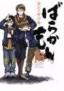 【中古】 ばらかもん(13) ガンガンC ONLINE/ヨシ...