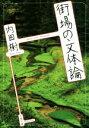【中古】 街場の文体論 文春文庫/内田樹(著者) 【中古】afb