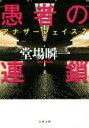 【中古】 愚者の連鎖 アナザーフェイス 7 文春文庫/堂場瞬一(著者) 【中古】afb