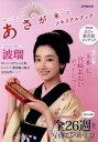【中古】 あさが来たメモリアルブック ステラMOOK/NHKサービスセンター(その他) 【中古】afb