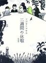 【中古】 二週間の休暇(新装版) /フジモトマサル(著者) 【中古】afb
