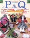 ショッピングheartwarming 【中古】 P&Q(vol.7) バスケット特集 Heart Warming Life Series/日本ヴォーグ社 【中古】afb