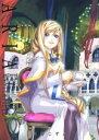 【中古】 ARIA(完全版)(2) ARIA The MASTERPIECE ブレイドC/天野こずえ(著者) 【中古】afb