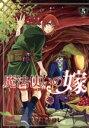【中古】 魔法使いの嫁(5) ブレイドC/ヤマザキコレ(著者) 【中古】afb