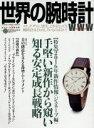 【中古】 世界の腕時計(NO.127) 特集 2016年新作情報<ジュネーブ編> /ワールドフォトプ
