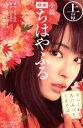 【中古】 【小説】映画 ちはやふる(上の句) KCDX/時海...