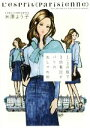 【中古】 1/3の服で3倍着回すパリのおしゃれ術 /米澤よう子(著者) 【中古】afb