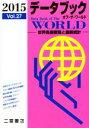 【中古】 データブック オブ・ザ・ワールド 2015(Vol.27) 世界各国要覧と最新統計 /二宮書店編集部(編者) 【中古】afb