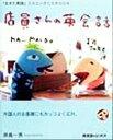 【中古】 店員さんの英会話 「生きた英語」リスニングCDBOOK/原島一男(著者) 【中古】afb