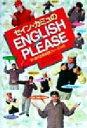 【中古】 セイン・カミュのENGLISH PLEASE すぐ使える英会話フレーズ145 /セインカミュ(著者) 【中古】afb
