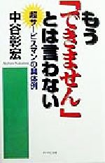 【中古】 もう「できません」とは言わせない 超サービスマンの具体例 /中谷彰宏(著者) 【中古】afb