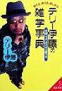 【中古】 使える、笑える、楽しめるテリー伊藤の雑学事典 平成ニッポンのウサを晴らす 成美文庫/テリー