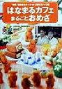 【中古】 はなまるカフェまるごとおめざ /TBS「はなまるマーケット」制作スタッフ(編者) 【中古】afb