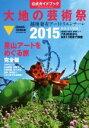 【中古】 大地の芸術祭 越後妻有アートトリエンナーレ(2015) 公式ガイドブック 里山アートをめぐ