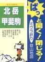 【中古】 北岳 甲斐駒 /白籏史朗(その他) 【中古】afb