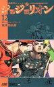 【中古】 ジョジョリオン(volume12) ジョジョの奇妙な冒険part8 ジャンプC/荒木飛呂彦(著者) 【中古】afb