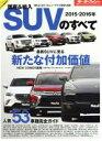 【中古】 国産&輸入SUVのすべて(2015−2016年) 統括シリーズvol.75/三栄書房(その他) 【中古】afb
