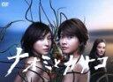 【中古】 ナオミとカナコ DVD−BOX /広末涼子,内田有...