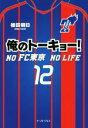 【中古】 俺のトーキョー! NO FC東京 NO LIFE /植田朝日(著者) 【中古】afb