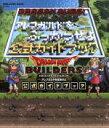 【中古】 PS3/PS4/PSVITA ドラゴンクエストビルダーズ アレフガルドを復活せよ 公式ガイドブック SE‐MOOK/スクウェア・エニックス(その他) 【中古】afb