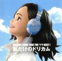 【中古】 DREAMS COME TRUE THE ウラBEST! 私だけのドリカム /DREAMS COME TRUE 【中古】afb