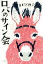 【中古】 ロバのサイン会 /吉野万理子(著者) 【中古】afb