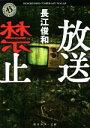【中古】 放送禁止 角川ホラー文庫/長江俊和(著者) 【中古】afb