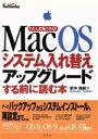 【中古】 Mac OSシステム入れ替え・アップグレードする前に読む本 Mac OS8/9/X対応 わたしにもできる!! /折中良樹(著者) 【中..