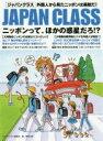 【中古】 JAPAN CLASS ニッポンって、ほかの惑星だろ!? 外国人から見たニッポンは素敵だ! /ジャパンクラス編集部(著者) 【中古】afb