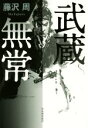 【中古】 武蔵無常 /藤沢周(著者) 【中古】afb