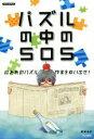 【中古】 パズルの中のSOS 囚われのパズル作家を救い出せ! NAZO‐BOOKS/町田あや(著者) 【中古】afb