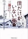 【中古】 僕だけがいない街(8) 角川Cエース/三部けい(著者) 【中古】afb