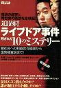 【中古】 追跡!ライブドア事件 残された10のミステリー 闇社会への利益供与疑惑から国策捜査説まで!