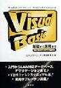 【中古】 Visual Basic 基礎から実務まで WindowsプログラミングStandard Enterprise/日本メカトロニクス情報教育会(編者) 【中古】afb