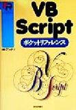 【中古】VBScript口袋reference /anku(著者)【中古】afb[【中古】 VBScriptポケットリファレンス /アンク(著者) 【中古】afb]