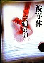 【中古】 被写体 /三浦友和(著者) 【中古】afb