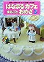 【中古】 はなまるカフェまるごとおめざ(2) /TBS「はなまるマーケット」制作スタッフ(編者) 【中古】afb