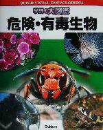 【中古】 危険・有毒生物 学研の大図鑑/小川賢一...の商品画像