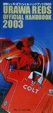 现在抱!用买进成交契约500P礼物【8月24日(星期五)10:00?9月10日(星期一)9:59】【中古】afb 浦和红钻?官方?手册(2003)/浦和reddodaiyamonzu(及其他)[【中古】 浦和レッズ・オフィシャル・ハンドブック(2003) /