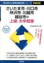 【送料・代引手数料無料】所沢市職員採用(高校卒)教養試験合格セット(3冊)