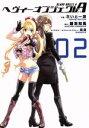 【中古】 ヘヴィーオブジェクトA(02) 電撃C NEXT/...