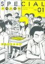 【中古】 スペシャル(vol.01) トーチC/平方イコルスン(著者) 【中古】afb