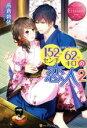 【中古】 152センチ62キロの恋人(2) MINA&HAYATO エタニティブックス・赤/高倉碧依(著者) 【中古】afb