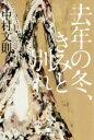 【中古】 去年の冬、きみと別れ 幻冬舎文庫/中村文則(著者) 【中古】afb