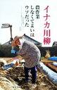 【中古】 イナカ川柳 農作業しなくてよいはウソだった /TV Bros.編集部(編者) 【中古】afb