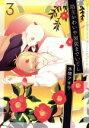 【中古】 坊主かわいや袈裟までいとし(3) 花丸Cプレミアム/本間アキラ(著者) 【中古】afb